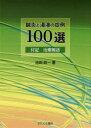 鍼灸と湯液の症例100選 付記治療雑話/池田政一【2500円以上送料無料】