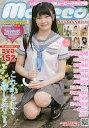moecco 62 DVD付【2500円以上送料無料】