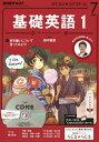 NHK R基礎英語1CD付 2016年7月号【雑誌】【2500円以上送料無料】