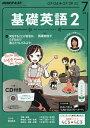 NHK R基礎英語2CD付 2016年7月号【雑誌】【2500円以上送料無料】
