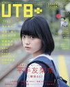 UTB+(プラス(32) 2016年7月号 【UP−TO−BOY増刊】【雑誌】【2500円以上送料無料】