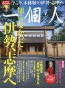 一個人(いっこじん) 2016年7月号【雑誌】【2500円以上送料無料】