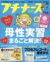 プチナース 2016年7月号【雑誌】【2500円以上送料無料】