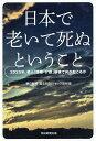 日本で老いて死ぬということ 2025年、老人「医療・介護」崩壊で何が起こるか/朝日新聞迫る2025ショック取材班【2500円以上送料無料】