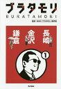 ブラタモリ 1/NHK「ブラタモリ」制作班【2500円以上送料無料】