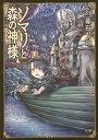ソマリと森の神様 2/暮石ヤコ【2500円以上送料無料】