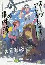 スーツアクター探偵の事件簿/大倉崇裕【合計3000円以上で送料無料】