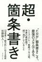 超・箇条書き 「10倍速く、魅力的に」伝える技術/杉野幹人【2500円以上送料無料】
