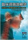 臨床頭頸部癌学 系統的に頭頸部癌を学ぶために/田原信/林隆一/秋元哲夫【2500円以上送料無料】