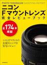 ニコンFマウントレンズ完全レビューブック PHOTO YODOBASHI SHOOTING REPORT【2500円以上送料無料】