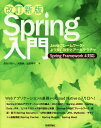 Spring入門 Javaフレームワーク・より良い設計とアーキテクチャ/長谷川裕一/大野渉/土岐孝平【2500円以上送料無料】
