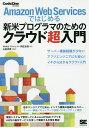 Amazon Web Servicesではじめる新米プログラマのためのクラウド超入門/阿佐志保/山田祥寛