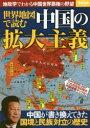 世界地図で読む中国の拡大主義 地政学でわかる中国世界覇権の野望【2500円以上送料無料】