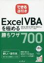 Excel VBAを極める勝ちワザ700/国本温子/緑川吉行/できるシリーズ編集部【2500円以上送料無料】