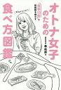 オトナ女子のための食べ方図鑑 「食事10割」で体脂肪を燃やす/森拓郎【2500円以上送料無料】