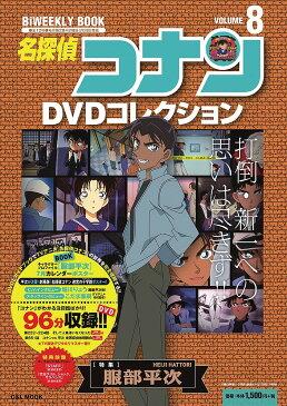 名探偵コナンDVDコレクション 8【2500円以上送料無料】
