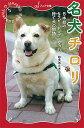 名犬チロリ 日本初のセラピードッグになった捨て犬の物語/大木トオル【合計3000円以上で送料無料】
