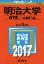 明治大学 商学部 一般選抜入試 2017年版【2500円以上送料無料】