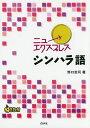ニューエクスプレスシンハラ語/野口忠司【2500円以上送料無料】