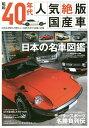 昭和40年代人気絶版国産車 旧き良き時代の懐かしい国産名車の記憶と記録