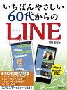 【100円クーポン配布中!】いちばんやさしい60代からのLINE/増田由紀