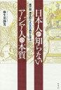 日本人が知らないアジア人の本質 旅行記・滞在記500冊から学ぶ/麻生川静男【2500円以上送料無料】