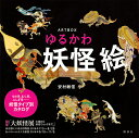 ゆるかわ妖怪絵 ART BOX/安村敏信【合計3000円以上で送料無料】