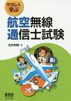 やさしく学ぶ航空無線通信士試験/吉村和昭【2500円以上送料無料】