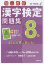 頻出度順漢字検定問題集8級 〔2016〕【合計3000円以上で送料無料】