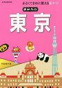 まめたび東京 小さくてまめに使える旅ガイド 〔2016〕【2500円以上送料無料】