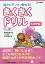 きくきくドリル STEP1/村上裕成/和田秀樹【2500円以上送料無料】