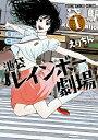 【100円クーポン配布中!】池袋レインボー劇場 1/えりちん