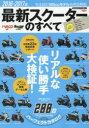 最新スクーターのすべて 2016-2017年/月刊モトチャンプ【2500円以上送料無料】