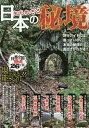 命がけで行ってきた知られざる日本の秘境 旅行ガイドには載っていない本当の秘境の面白さがわかる!/鹿取茂雄【2500円以上送料無料】