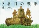 【店内全品5倍】9番目の戦車/ときたひろし【3000円以上送料無料】