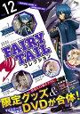 月刊FAIRY TAILコレション 12【2500円以上送料無料】
