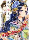 後宮錦華伝 予言された花嫁は極彩色の謎をほどく/はるおかりの【合計3000円以上で送料無料】