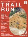 トレイルラン 2016SUMMER【2500円以上送料無料】