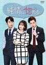 純情に惚れる DVD-BOX2/チョン・ギョンホ【2500円以上送料無料】