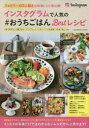 インスタグラムで人気の#おうちごはんBestレシピ フォロワー10万人超えの料理レシピ初公開!【2500円以上送料無料】
