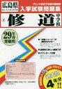 修道中学校 29年春受験用【2500円以上送料無料】