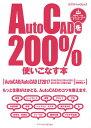 AutoCADを200%使いこなす本 もっと仕事がはかどる、AutoCADのコツを教えます。/阿部秀之【2500円以上送料無料】