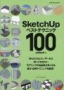 SketchUpベストテクニック100/山形雄次郎【2500円以上送料無料】