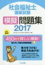 社会福祉士国家試験模擬問題集 2017/日本社会福祉士養成校協会【2500円以上送料無料】