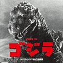 映画「ゴジラ」(1954) ライヴ・シネマ形式全曲集/和田薫【2500円以上送料無料】