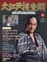 大江戸捜査網DVDコレクション 2016年7月17日号【雑誌】【2500円以上送料無料】