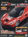 週刊ラフェラーリをつくる 2016年7月13日号【雑誌】【2500円以上送料無料】