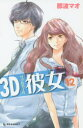 3D彼女(リアルガール) 12/那波マオ【2500円以上送料無料】