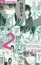 深夜のダメ恋図鑑 2/尾崎衣良【2500円以上送料無料】