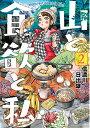 山と食欲と私 2/信濃川日出雄【2500円以上送料無料】